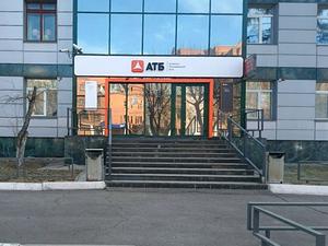 Новым директором АТБ в Красноярске стал Сергей Скляров