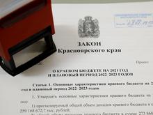Бюджет Красноярского края на следующий год составлен с двукратным увеличением дефицита