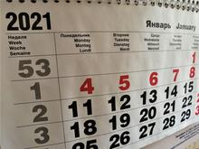 Утвержден график выходных на 2021 год