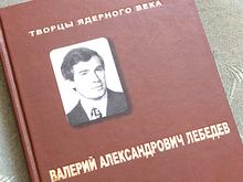 В Москве скончался бывший гендиректор ГХК Валерий Лебедев