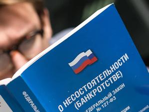 Свердловская область вошла в ТОП-10 российских регионов по числу личных банкротств