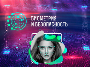 Первое экспертное сообщество в области биометрии создано в России