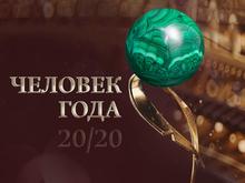 «Человек года — 2020»: список претендентов сформирован, голосование началось