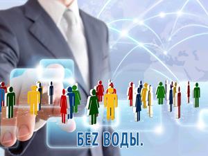 БЕZ ВОДЫ. Сила рекомендаций или где в кризис брать новых клиентов