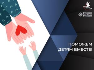 В Красноярске пройдет благотворительный образовательный марафон для предпринимателей