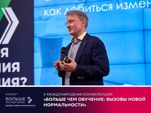 Сбер проведет онлайн-конференцию на тему обучения и развития персонала