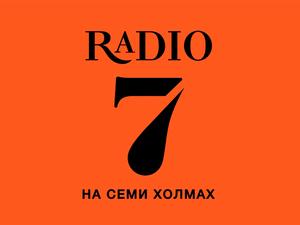 «Радио 7 на семи холмах» вошло в состав Группы компаний «Выбери Радио»