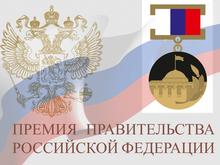 Ученые НГТУ им. Р.Е. Алексеева удостоены премии Правительства РФ