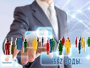 НБД-Банк проведет вебинар по рекомендациям в бизнесе