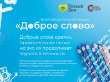 В Челябинске предложили установить монумент врачам, спасающим пациентов от коронавируса
