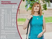 В любой непонятной ситуации устраивай аукцион – Елена Новикова, директор по развитию AU.ru