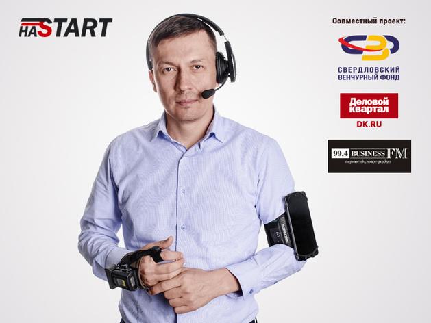 Марсель Шакиров, руководитель отдела продаж компании «Войсмен»