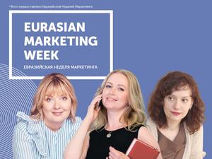 В Екатеринбурге пройдет Евразийская неделя маркетинга
