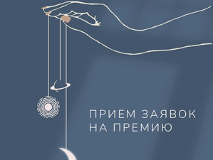 В Новосибирске идёт приём заявок на Участие в Премии «НЕ ЖЕНСКОЕ ДЕЛО»