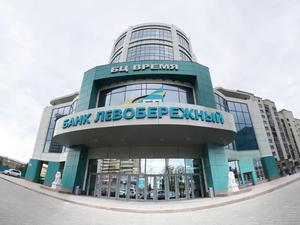 «Эксперт РА» подтвердил высокий рейтинг кредитоспособности Банка «Левобережный»