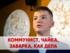 Десять секунд славы: челябинскую частную школу показали в «Вечернем Урганте»