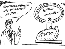 Госдума приняла закон о прогрессивном налоге