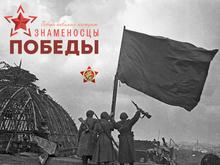 Красноярский ЖДвокзал разместил «Знаменосцев Победы»