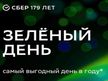 «Зеленый день» и море скидок: в Челябинске празднуют день рождения Сбербанка