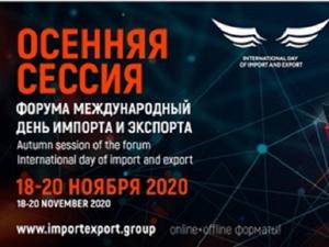 Международный день импорта и экспорта—2020 пройдет с 18 по 20 ноября