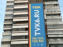 ТВК судится с МЧС по поводу штрафа на 150 тысяч рублей