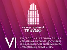 В Екатеринбурге выбрали лучшие жилые комплексы. Сильнее всего конкуренция в бизнес-классе