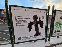 «Привет! Я море Айвазовского!». Сотрудники музеев Екатеринбурга устроили акцию для горожан