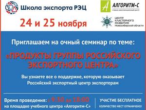 Приглашаем Вас на очный семинар по теме: «Продукты Группы Российского экспортного центра»
