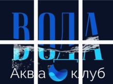 В галерее «Енисей» готовится к открытию акваклуб «Вода»