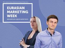 На Евразийской Неделе Маркетинга расскажут, как анализировать рынок и конкурентов