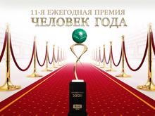 Церемония вручения премии «Человек года — 2020» состоится 26 ноября