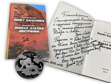 Новый лот благотворительного интернет-аукциона — инвестиционная монета и книга Дроздова