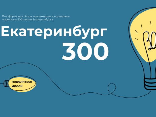 На подарки к 300-летию Екатеринбурга будут собирать деньги с помощью краудфандинга
