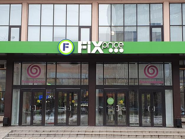Сеть дискаунтеров Fix Price собралась на IPO в Лондоне. Ее оценивают дороже Ozon