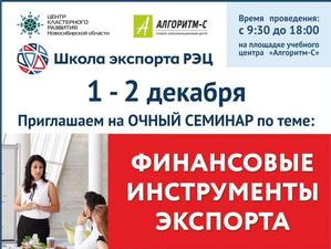 Приглашаем Вас на очный семинар по теме: «Финансовые инструменты экспорта»