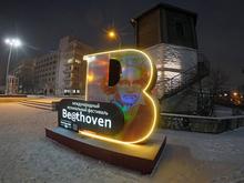 В Екатеринбурге пройдет международный фестиваль Be@thoven