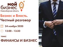 Центр «Мой бизнес» Новосибирской области организует цикл бесплатных онлайн-встреч