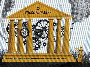 Реформа: Госкорпорации оптимизируют?