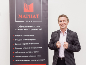Бизнес-клуб «Магнат» внедряет инструмент поддержки бизнеса. Можно получить 500 000 руб.