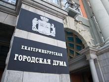 В Екатеринбурге снизят налог на коммерческую недвижимость для частных лиц