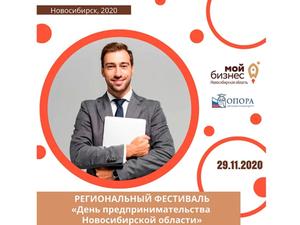 Приглашаем вас принять участие в онлайн-фестивале «День предпринимательства»