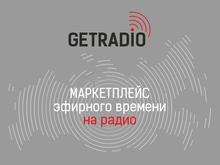 Маркетплейс рекламы на радио GETRADIO запустил акцию поддержки малого и среднего бизнеса