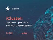 iCluster обсудит лучшие практики импортозамещения