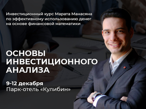 Основы инвестиционного анализа. Курс Марата Манасяна в Нижнем Новгороде!