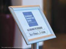 Билеты на «Евразийскую неделю маркетинга» можно купить со скидкой