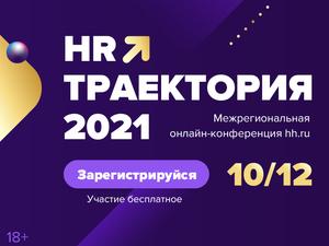Межрегиональная онлайн конференция «HR-траектория»