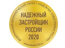 ГСК «Арбан» признана надежным застройщиком России