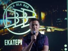 Не сошлись во взглядах. Андрей Фролов не будет управлять проектом Bla Bla Bar