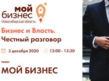 Онлайн-встреча «Бизнес и власть: честный разговор»