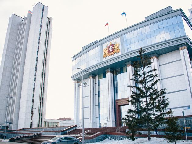 Здание областного законодательного собрания